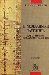 Η νεοελληνική ταυτότητα και οι μυθικοί μετασχηματισμοί της