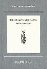 Η ποιητική μνήμη της γλώσσας και άλλα δοκίμια