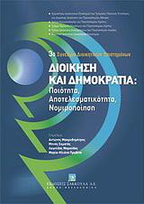 Διοίκηση και δημοκρατία: Ποιότητα, αποτελεσματικότητα, νομιμοποίηση