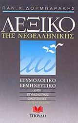 Λεξικό της νεοελληνικής