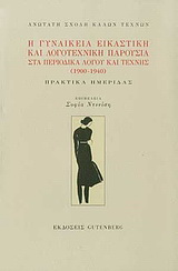 Η γυναικεία εικαστική και λογοτεχνική παρουσία στα περιοδικά λόγου και τέχνης (1900 - 1940)