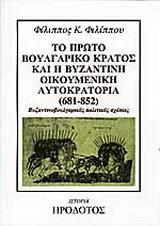 Το πρώτο βουλγαρικό κράτος και η βυζαντινή οικουμενική αυτοκρατορία 681-852