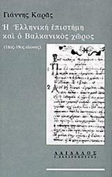 Η ελληνική επιστήμη και ο βαλκανικός χώρος