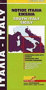 Νότιος Ιταλία. Σικελία