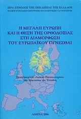 Η Μεγάλη Ευρώπη και η θέση της Ορθοδοξίας στη διαμόρφωση του ευρωπαϊκού γίγνεσθαι