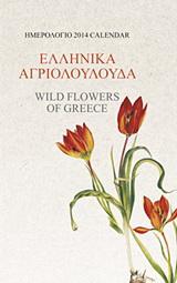 Ημερολόγιο 2014: Ελληνικά αγριολούλουδα
