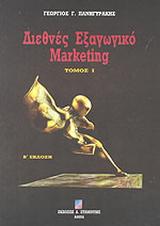 Διεθνές εξαγωγικό marketing