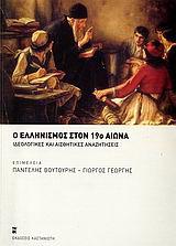 Ο Ελληνισμός στον 19ο αιώνα