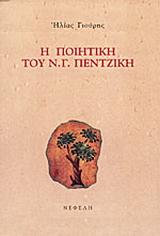 Η ποιητική του Ν. Γ. Πεντζίκη