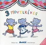 3 ποντικίνες