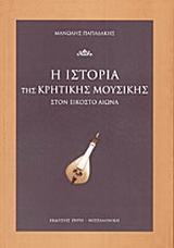 Η ιστορία της κρητικής μουσικής στον εικοστό αιώνα