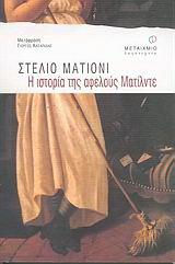 Η ιστορία της αφελούς Ματίλντε