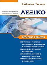 Λεξικό ορολογίας και φράσεων Ιταλο - Ελληνικό και Ελληνο - Ιταλικό