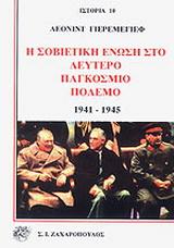 Η Σοβιετική Ένωση στο δεύτερο παγκόσμιο πόλεμο