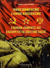 Εθνικός κομμουνισμός και εθνικός μπολσεβικισμός. Ο παράγων