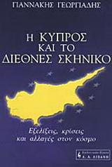 Η Κύπρος και το διεθνές σκηνικό