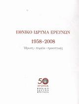 Εθνικό Ίδρυμα Ερευνών 1958-2008