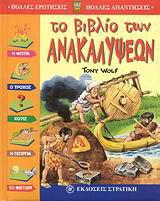 Το βιβλίο των ανακαλύψεων