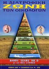 Η διατροφική ζώνη των οικολόγων