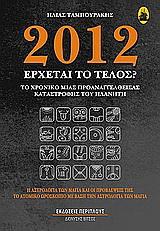 2012: Έρχεται το τέλος;