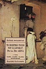 Το ποιητικό τοπίο του ελληνικού 19ου και 20ού αιώνα
