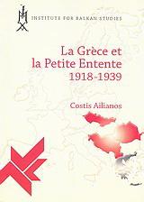 La Grèce et la Petite Entente 1918-1939