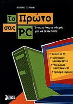Το πρώτο σας PC