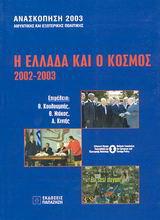 Η Ελλάδα και ο κόσμος 2002-2003