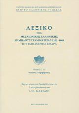 Λεξικό της μεσαιωνικής ελληνικής δημώδους γραμματείας 1100-1669