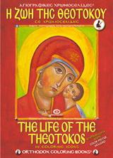 Η ζωή της Θεοτόκου σε χρωμοσελίδες