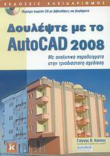 Δουλέψτε με το AutoCAD 2008