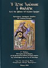 Ο Άγιος Ιωάννης ο Θεολόγος