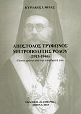 Απόστολος Τρύφωνος Μητροπολίτης Ρόδου