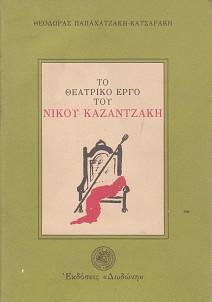 Το θεατρικό έργο του Νίκου Καζαντζάκη
