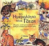 Το ημερολόγιο μιας γάτας