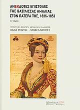 Ανέκδοτες επιστολές της βασίλισσας Αμαλίας στον πατέρα της, 1836-1853
