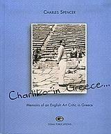 Charliko in Greece
