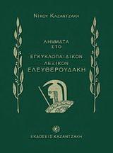 Λήμματα του Νίκου Καζαντζάκη στο Εγκυκλοπαιδικόν λεξικόν Ελευθερουδάκη