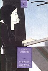 Το μοντέρνο μυθιστόρημα
