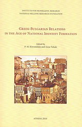 Greek-Bulgarian Relations in the Age of National Identity for Formation