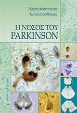 Η νόσος του Parkinson