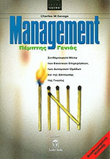 Management πέμπτης γενιάς