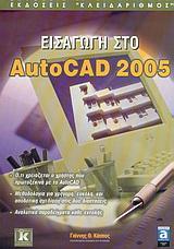 Εισαγωγή στο AutoCAD 2005