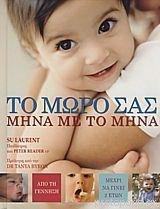 Το μωρό σας μήνα με το μήνα