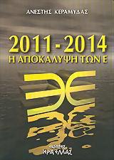 2011-2014 η αποκάλυψη των Ε