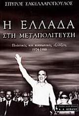 Η Ελλάδα στη μεταπολίτευση