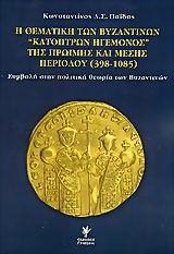 Η θεματική των βυζαντινών κατόπτρων ηγεμόνος της πρώιμης και μέσης περιόδου 398-1085