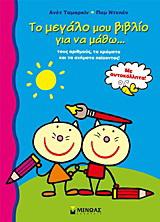 Το μεγάλο μου βιβλίο για να μάθω... τους αριθμούς, τα χρώματα και τα σχήματα παίζοντας