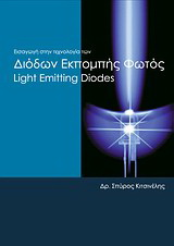 Εισαγωγή στην τεχνολογία των διόδων εκπομπής φωτός