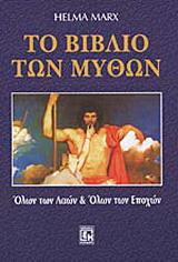Το βιβλίο των μύθων